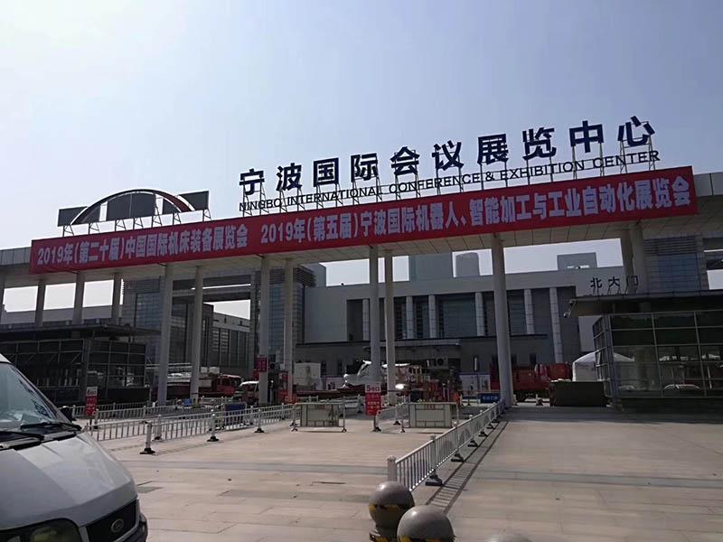 2019年宁波国际机床装备展