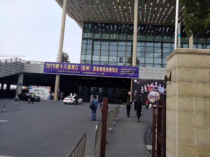 2019年杭州装备制造博览会