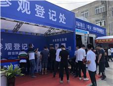 2019第21届浙江(瑞安)机械装备展览会