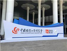 2019年中国国际工业博览会
